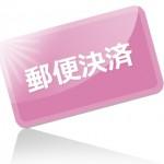 pp_shiharai_sl9_02